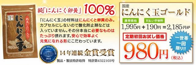 純「にんにく卵黄」100%